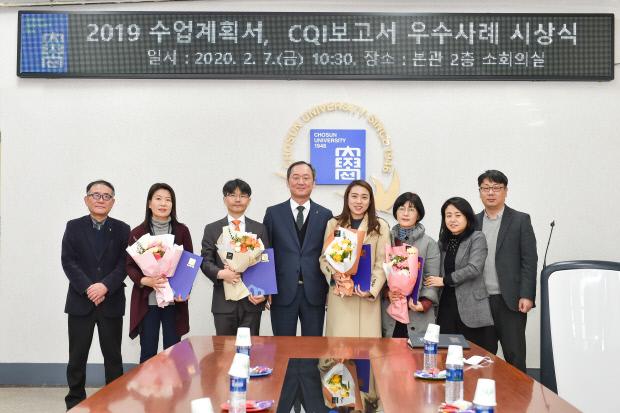 조선대 교육혁신팀, 교육 운영 우수사례 시상 대표이미지